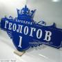 Купить адресную табличку Верона, цена от 1700 руб., доставка в ваш город, сравнение, фото, отзывы.