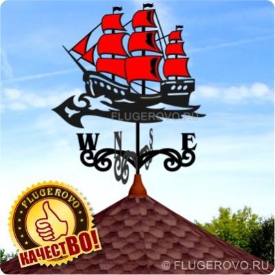 Купить флюгер на крышу Алые паруса 2, цена от 2200 руб. доставка в ваш город, сравнение, фото, отзывы.